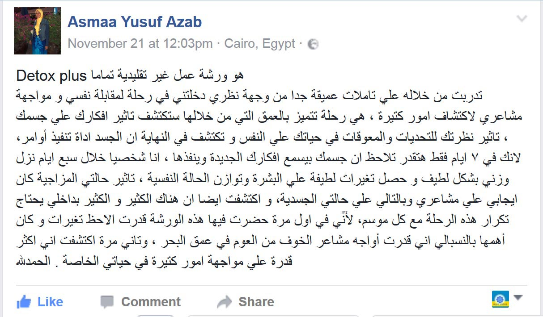 Asmaa_Yusuf.jpg